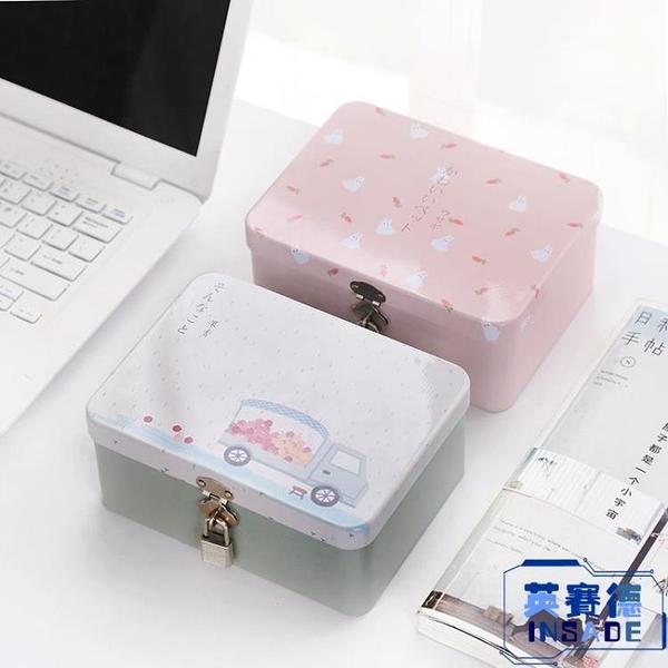 馬口鐵盒子帶鎖鐵盒子收納盒 收納整理儲物盒【英賽德3C數碼館】