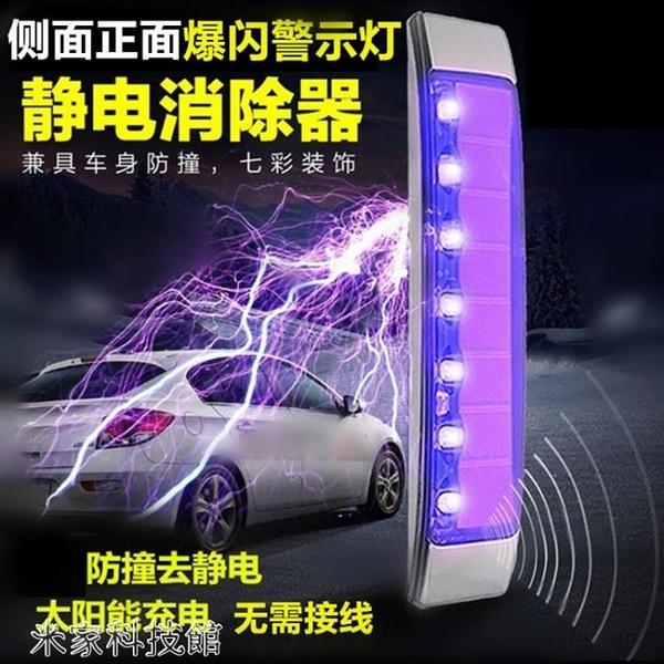 車用靜電消除器 汽車車用靜電消除器太陽能七彩裝飾燈門邊貼爆閃警示燈車門防撞條 米家