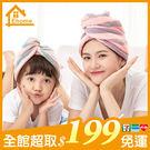 ✤宜家✤新款時尚三角珊瑚絨吸水乾髮帽(兒童款) 乾髮帽 乾髮巾