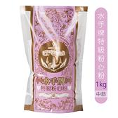 《聯華製粉》水手牌特級粉心粉/1kg【優選中筋麵粉】