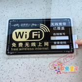 WIFI貼紙 大號WIFI密碼指示牌壓克力標識牌貼紙無線上網路覆蓋溫馨提示標牌 1色