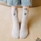 3雙裝 保暖家居襪冬珊瑚絨中筒襪女日系可愛睡眠襪睡襪冬季毛襪子加厚【創世紀生活館】