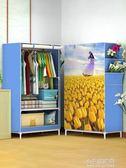 簡易小衣櫃布藝組裝布衣櫃加固鋼架衣櫥折疊簡約現代經濟型省空間YXS『小宅妮時尚』