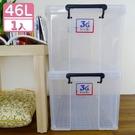 【耐用型附蓋整理箱46L】置物箱 台灣製造 玩具箱 衣物箱 工具箱 收納 M1046 [百貨通]