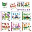 【台灣 華碩文化】POP UP 趣味認知立體書(全套6冊)