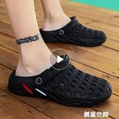 洞洞鞋男士潮流室外穿拖鞋個性兩用涼拖家用防滑夏季包頭沙灘涼鞋 創意新品