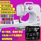 縫紉機 芳華小型縫紉機 迷你505A多功能家用電動全自動帶鎖邊機 【免運】