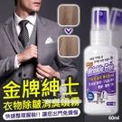 (即期商品) 韓國金牌紳士 衣物除皺消臭噴霧 60ml