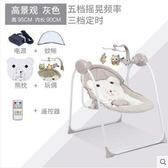 嬰兒搖椅電動搖籃躺椅安撫椅搖搖椅新生兒寶寶搖籃床帶娃 igo 曼莎時尚