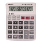得力計算器財務專用語音辦公用學生用12位數真人發音水晶計算機 至簡元素