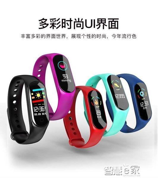 智慧手環 智慧手環彩屏運動計步器藍牙手錶心率防水多功能提醒男女 智慧e家