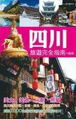 四川旅遊完全指南:人人遊中國系列15
