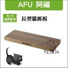 AFU[貓抓板-長形,ACS40,1片]