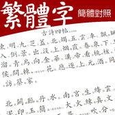 繁體字練字帖成人小學生兒童香港簡化字對照字典古風硬筆鋼筆     易家樂