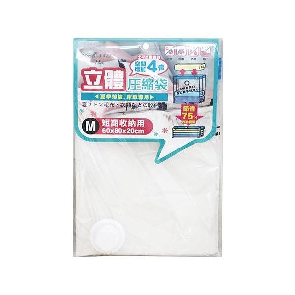 立體被類壓縮袋M(1入)【小三美日】