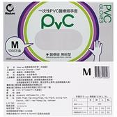 MasLee 無粉PVC手套 100入/盒 (M、L) 塑膠手套 一次性手套