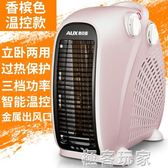 取暖器電暖風機家用電暖氣小太陽電暖器辦公室節能省電小型 ATF 220V 極客玩家