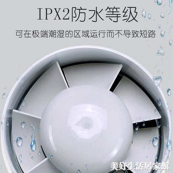 110PVC管道風機4寸圓形排氣扇100衛生間換氣靜音小型抽風排風扇ATF 美好生活
