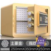 保險櫃 保險櫃家用小型隱形密碼辦公保險箱防盜指紋迷你報警保管25cm床頭櫃收納T 3色