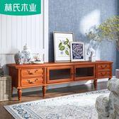 收納柜 林氏木业美式茶几电视櫃组合客厅实木矮櫃组合小户型电视櫃子MSB1 JD【美物居家館】