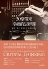 30堂帶來幸福的思辨課:多想一點,發現更有深度的自己 作者:理察‧保羅,琳達‧艾爾德