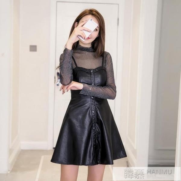 春秋套裝裙女2020新款加絨打底衫時尚吊帶PU皮裙網紅兩件套 女神購物節