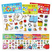 巧育IQ學習貼紙書-8冊套書 童書 學習書