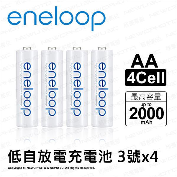 Panasonic eneloop 低自放電充電電池 3號4入 AA 最高2000mAh 【可刷卡】 三洋 鎳氫充電池 薪創
