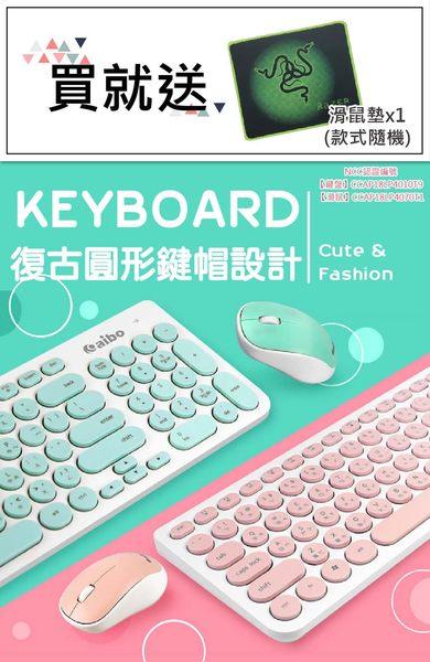 【現貨12H出貨】免運費無線鍵盤滑鼠組『送5贈品』Aibo無線鍵盤 無線滑鼠 靜音鍵盤 靜音滑鼠