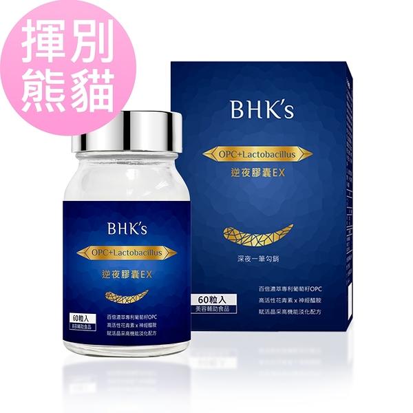 BHK's 逆夜EX 素食膠囊(60粒/瓶)
