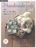 Handmade cafe VOL.2:繡線製作季節造型迷你小物作品手藝集