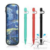 apple pencil筆套筆袋筆盒蘋果筆保護套iPad pro筆帽硅膠防丟套 溫暖享家