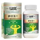 台灣綠寶-鋅綠藻片(700粒)...