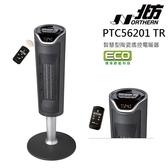 NORTHERN PTC56201 北方智慧型陶瓷遙控電暖器 免運費 公司貨 PTC56201TR