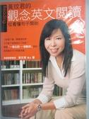 【書寶二手書T8/語言學習_JJG】黃玟君的觀念英文閱讀_黃玟君