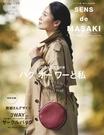 SENS de MASAKI雅姬生活情報特集 VOL.11:附3用圓形肩背包