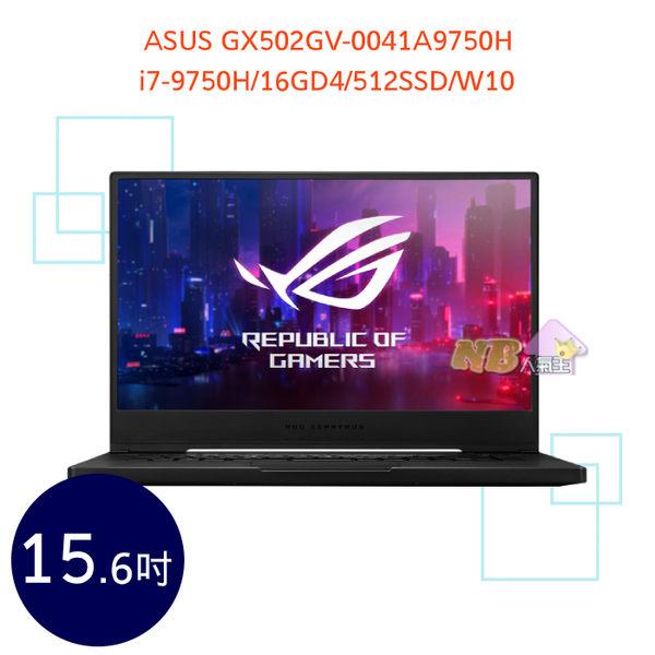 ASUS GX502GV-0041A9750H 15.6吋 ◤0利率◢ ROG 電競 筆電 (i7-9750H/16GD4/512SSD/W10)