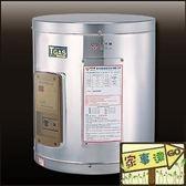 [家事達] JT-6008 喜特麗 儲熱式電能熱水器8加侖  特價