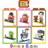 摩比小兔~ LOZ 鑽石積木 9505 - 9510 可愛卡通系列 腦力激盪 益智玩具 趣味