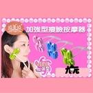 【九元生活百貨】1044韓式加強型瘦臉按...