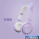 頭戴耳機 頭戴式貓耳發光藍芽耳機vivo小米OPPO通用少女心學生游戲藍芽耳機 城市科技