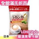 日本原裝 LOHAStyle 羅漢果零卡代糖 950g 糕點麵包 代替砂糖 低熱量 不使用人工甘味劑【小福部屋】