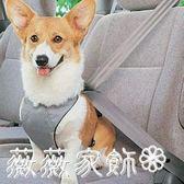 寵物背帶 多用途寵物車載車用安全 帶狗外出可胸背帶 胸背衣貴賓泰迪比熊 微微家飾