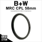 德國 B+W MRC CPL 58mm 多層鍍膜環型偏光鏡 Schneider信乃達製造★可分期★薪創數位