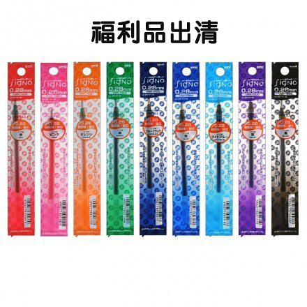 【福利品】三菱 UNI UMR-1 0.38 0.28 超細鋼珠筆芯 多色可選