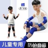 兒童運動護膝護腕男童護肘大童膝蓋關節護套夏天防摔薄款騎車夏季【名購新品】