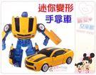 麗嬰兒童玩具館~韓國BKK 合金迷你小車/手拿車.變形機器人變形金剛大黃蜂