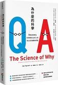 為什麼的科學:Discovery科學節目主持人的包山包海趣味問答【城邦讀書花園】