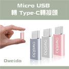 Type-C 轉接頭 USB 轉接頭 安卓 轉 Type-C Micro 轉 Type-C LG G5 小米5 HTC 10 華碩3 2入裝不挑色