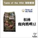Taste of the Wild海陸饗宴〔松林鹿肉鷹嘴豆全犬糧,13kg〕